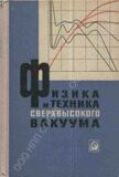 55. Физика и техника высокого вакуума