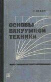 32. Основы вакуумной техникиi.(1969)\обл_левин