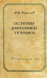 42. Основы вакуумной техники.(1957)\42обл_королев.jpg
